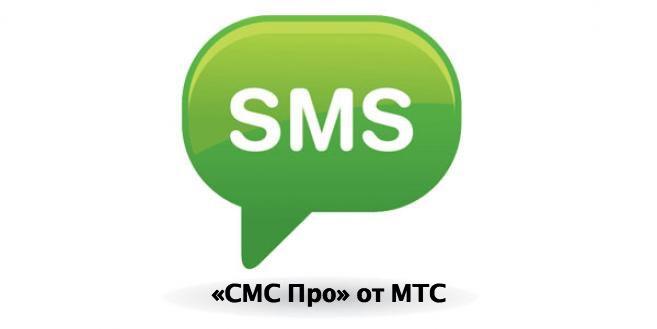 Полное описание сервиса СМС Про от МТС