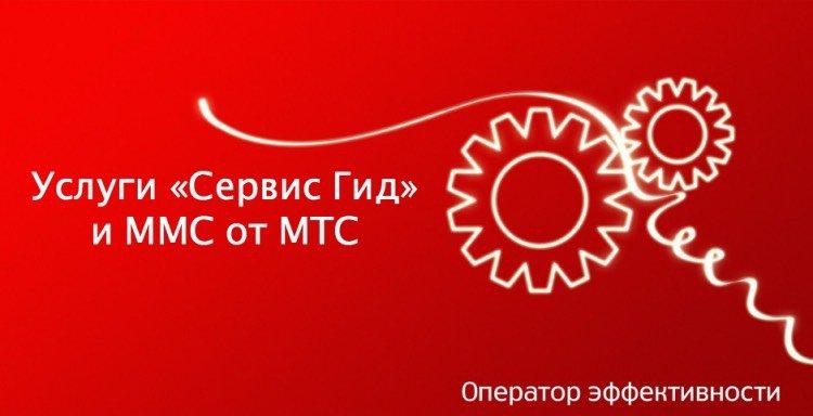 Услуги Сервис Гид и ММС от МТС