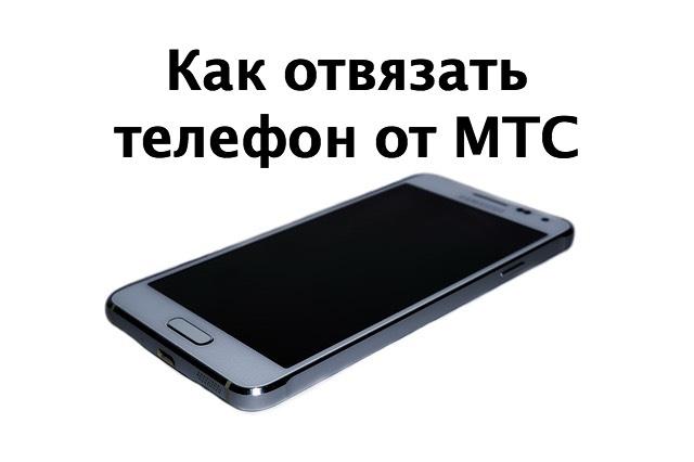 Как отвязать телефон, модем или планшет от оператора МТС