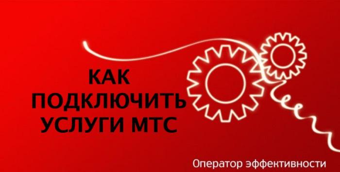 Подключаем услуги МТС (Часть 1)