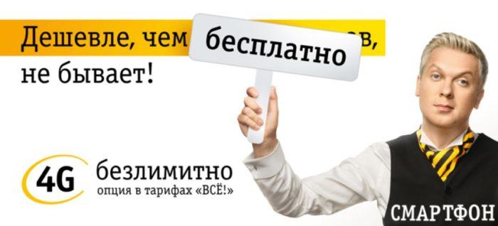 Безлимитный и бесплатный интернет 4G интернет от Билайн!