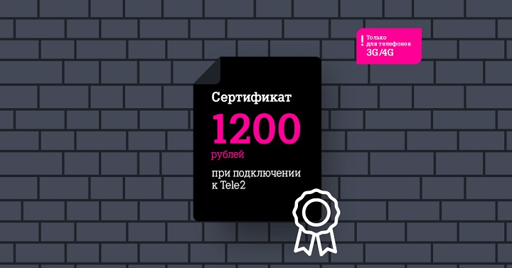 1200 рублей на счет Теле2 в подарок!
