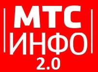 «МТС-Инфо 2.0» — новая услуга для простых телефонов