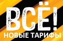 Новые тарифы линейки «ВСЁ!» на Билайне