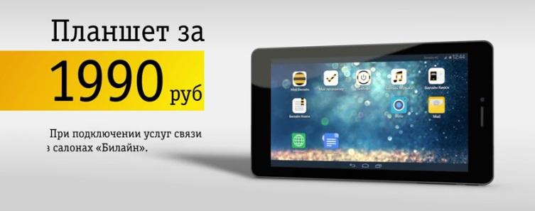 Новый планшет всего за 1990 рублей в Билайне!