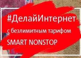 Новый тариф Smart Nonstop от МТС!
