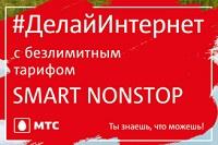 Подробное описание нового тарифа «Смарт Нонстоп» от МТС