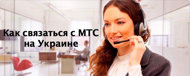 Как связаться с оператором МТС в Украине