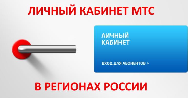 Личный кабинет МТС в регионах России