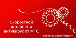 Скоростной интернет и антивирус от МТС