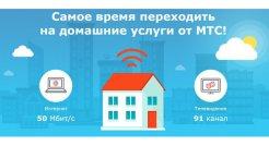 Домашний интернет и ТВ от МТС: Описание, сервисы и тарифы