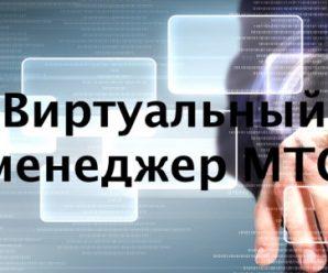 Виртуальный менеджер МТС