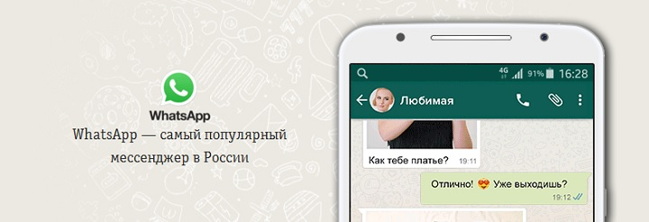 Бесконечный трафик в чате WhatsApp на Билайне!