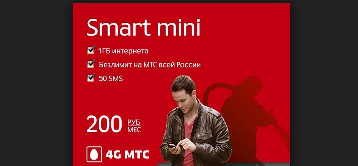 Новый тарифный план «Smart mini» от 12 ноября 2015 года
