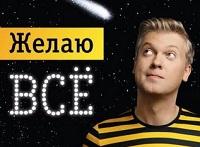 Новые тарифы линейки «ВСЁ» с 26 ноября 2015 года на Билайне!