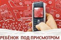«Ребенок под присмотром» на Мегафон, МТС и Билайне