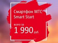 Смартфон МТС Smart Start всего за 1990 рублей по акции!