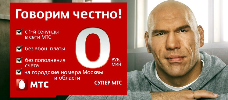 Бесплатные звонки на городские номера Москвы и области на Супер МТС!
