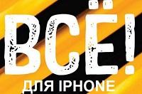 Новый тариф «Всё для iPhone» от Билайн