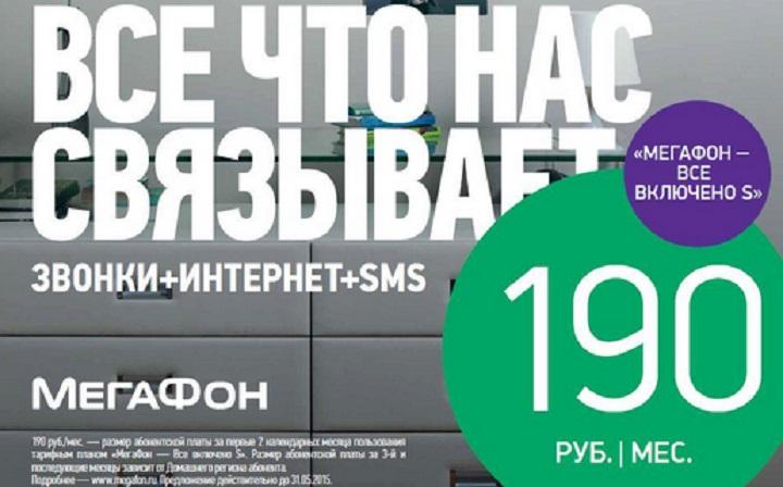 Всё включено S всего за 190 рублей