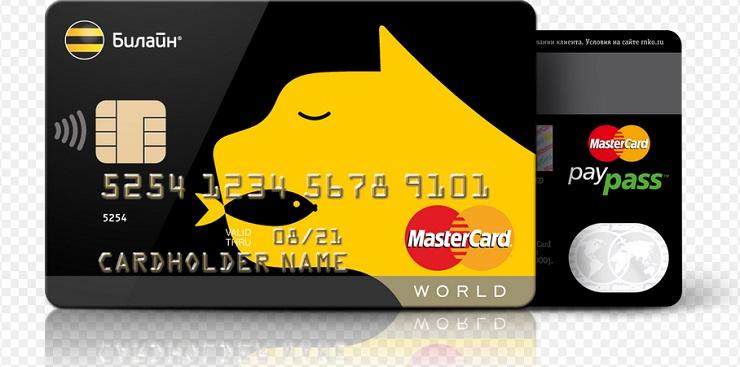 Купи по карте «Билайн» MasterCard и говори бесплатно!