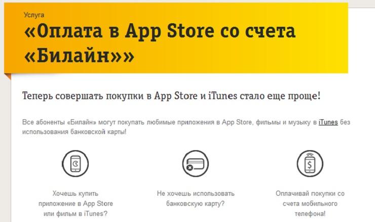 Покупать игры, фильмы и музыку в App Store и iTunes прямо с Билайн!