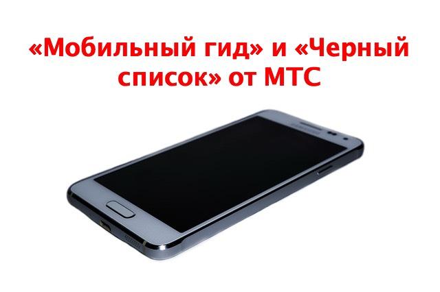 «Мобильный гид» и «Черный список» от МТС: подробное описание услуг
