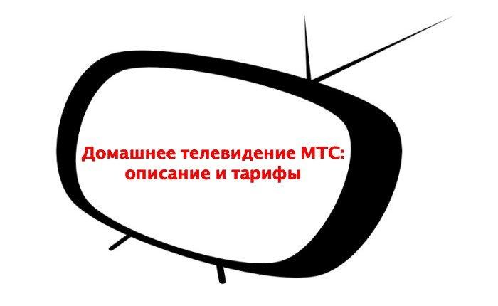 Домашнее телевидение МТС: описание и тарифы