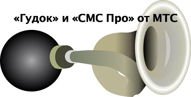 Услуги «Гудок» и «СМС Про» от МТС: основные возможности