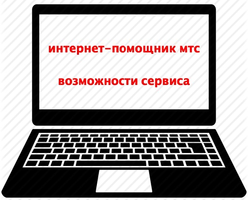 Интернет-помощник МТС: возможности сервиса