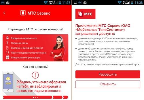 приложение мой мтс скачать на Windows Phone - фото 11
