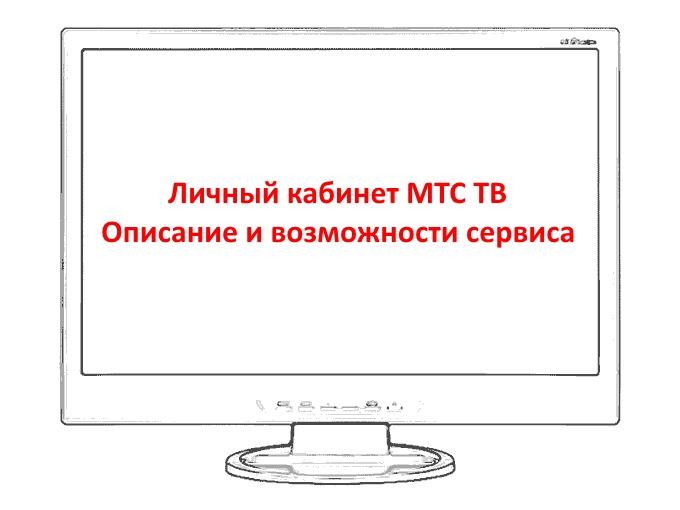 Личный кабинет МТС ТВ: описание и возможности сервиса