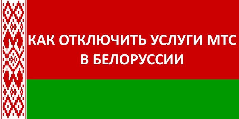 Как отключить услуги МТС Беларусь
