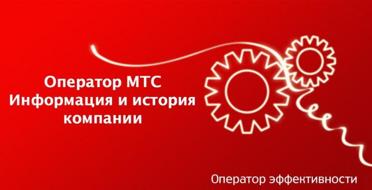Оператор МТС: информация и история компании
