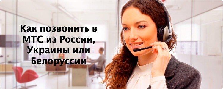 Как позвонить в МТС из России, Украины или Белоруссии