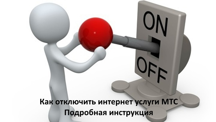 Как отключить интернет услуги МТС — подробная инструкция