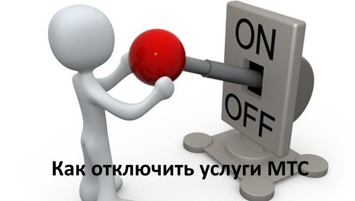 отключить на мтс услуги
