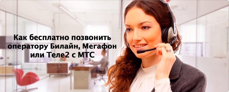 Как бесплатно позвонить оператору Билайн, Мегафон или Теле2 с МТС