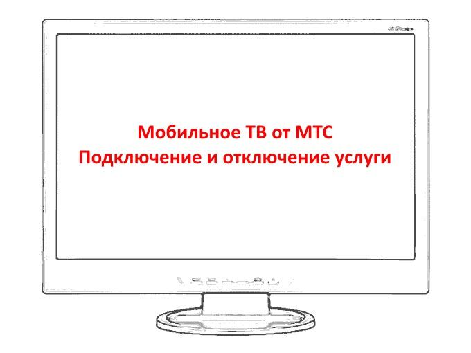 Услуга «МТС ТВ»: подключение и отключение