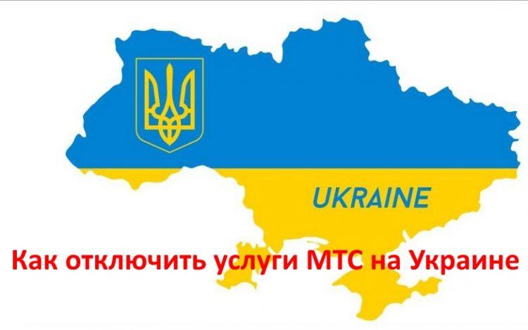 Как отключить услуги МТС Украина
