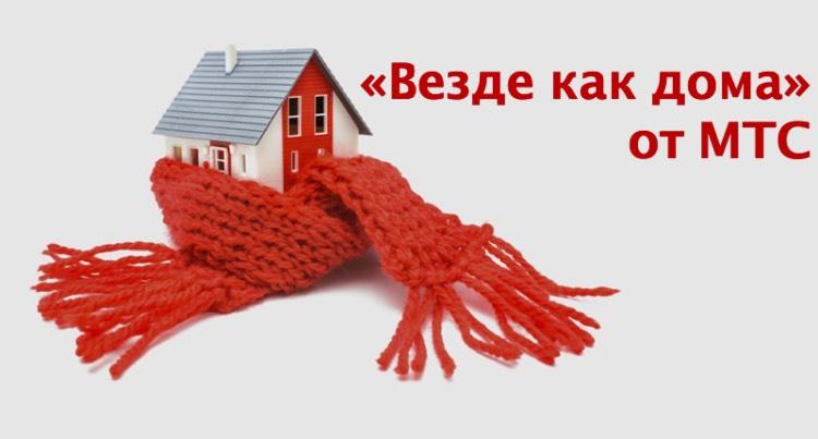 «Везде как дома» от МТС: подробное описание опции