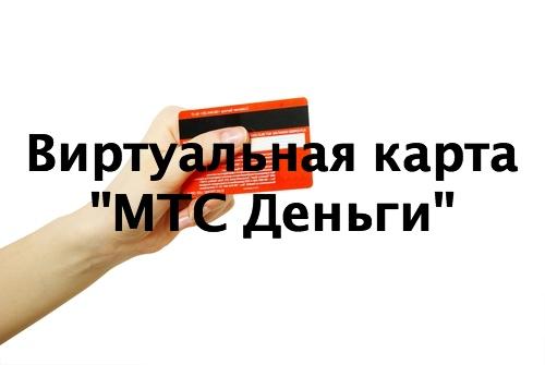 Виртуальная карта «МТС Деньги»: преимущества использования и подробное описание