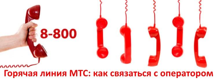 Горячая линия МТС: как связаться