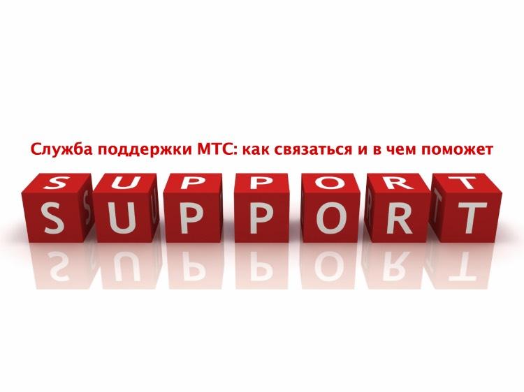 Служба поддержки МТС: как связаться и в чем поможет