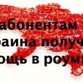 Как получить помощь абонентам МТС Украина в роуминге