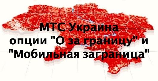 МТС Украина: опции О за границу и Мобильная заграница