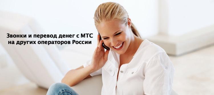 Звонки и перевод денег с МТС на других операторов России