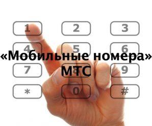 Услуга «Мобильные номера» от МТС