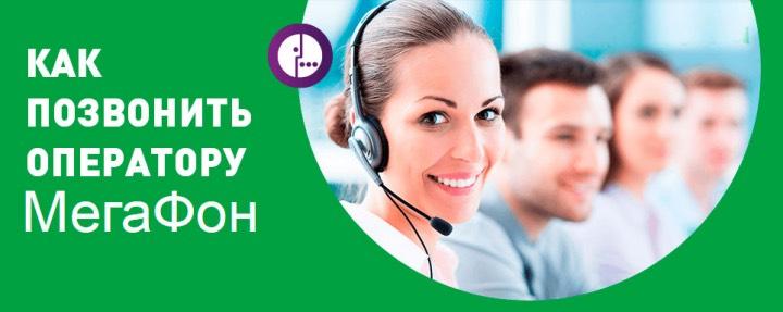 Как сделать бесплатный звонок оператору МегаФон в службу поддержки