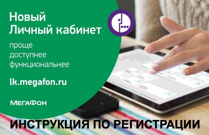 Как зарегистрировать личный кабинет МегаФон: инструкция